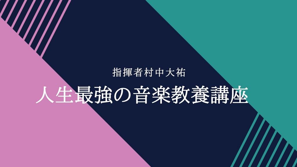人生最強の音楽教養講座 (1).jpg