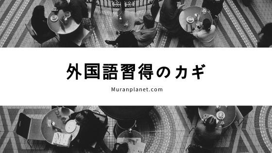 外国語習得のカギ.jpg