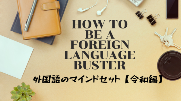 how to be a Foreign Language buster (1).png